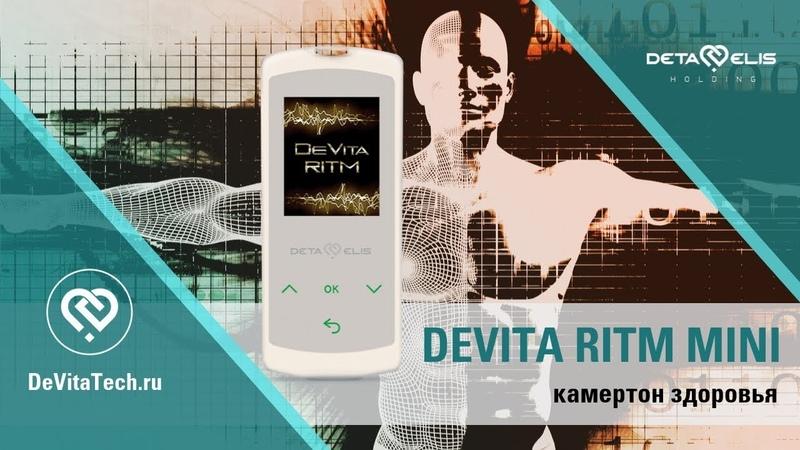 DEVITA RITM MINI: камертон здоровья! Технологии оздоровления XXI века.