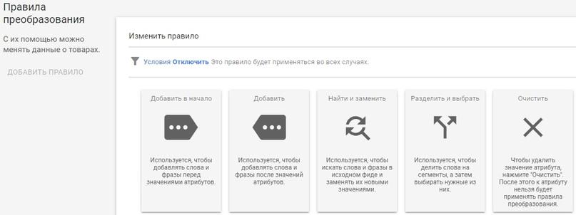 Всё про Google Merchant Center и торговые кампании Google: практическое руководство, изображение №26