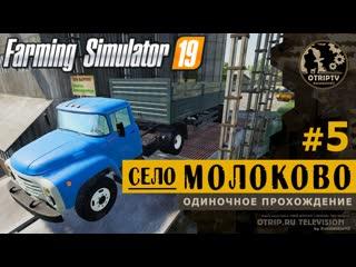 Farming Simulator 19 ● Карта Село Молоково  прохождение #5