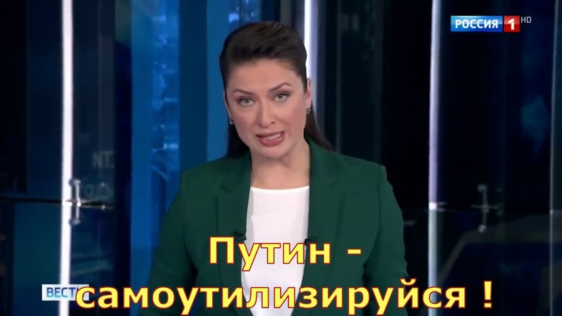 Путин утилизируйся