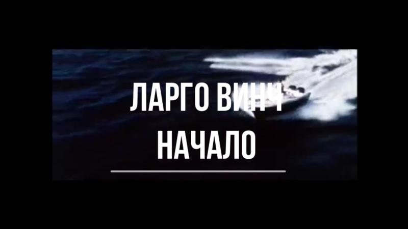 Трейлер к фильму Ларго Винч Начало 2008
