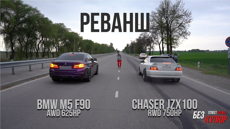 РЕВАНШ BMW M5 F90 Competition 625hp VS Toyota Chaser JZX100 2JZ GTE 750hp