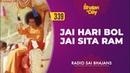 339 - Jai Hari Bol Jai Sita Ram Radio Sai Bhajans