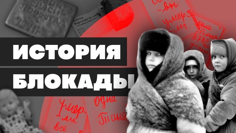 Краткая история БЛОКАДЫ ЛЕНИНГРАДА