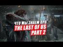 Что известно про The last of Us Part 2 сюжет, геймплей и последние новости об игре