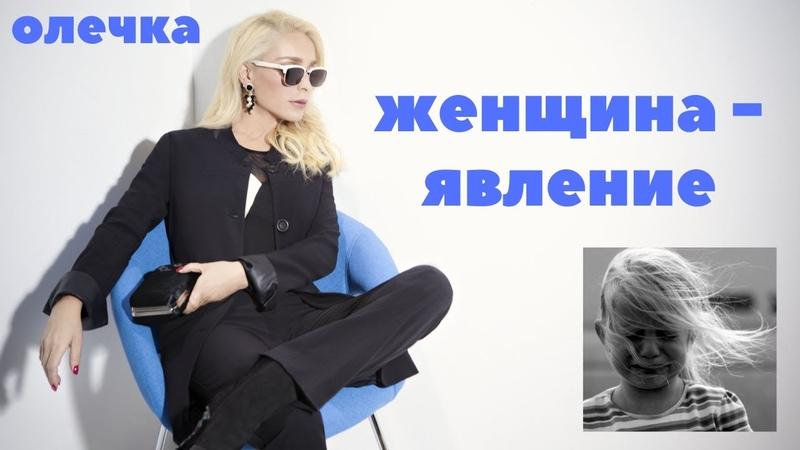ЖЕНЩИНА -ЯВЛЕНИЕ