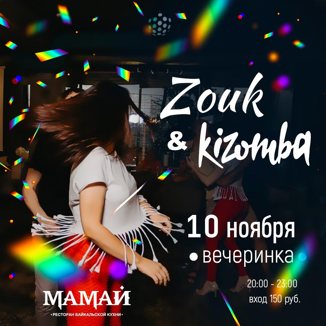 Афиша Иркутск Zouk-kizomba (Зук-Кизомба) вечеринки в Иркутске
