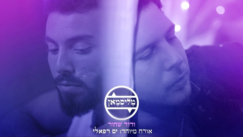 Talisman Yam Rafaeli (טליסמאן וים רפאלי) - Varod shahor (ורוד שחור)
