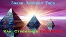 Знаки.Зелёная Тара. Секреты строительства египетских пирамид. Алексей Борисов.12.12.2019
