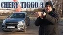 CHERY TIGGO 4: почти Фольксваген? Чери Тигго 4 удивляет СТОК №72