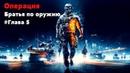 Battlefield 3 Глава 5 Операция Братья по оружию