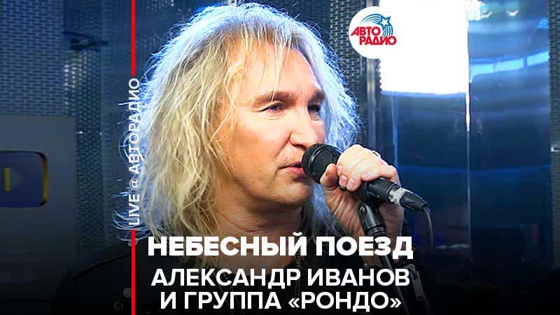 🅰️Александр Иванов группа «Рондо» - Небесный Поезд (LIVE @ Авторадио)
