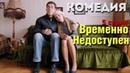 Временно Недоступен 5 серия Русские комедии фильмы HD
