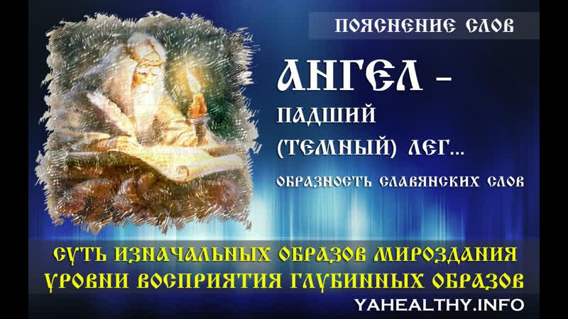 Ангел Образность Славянских Слов Пояснение слов