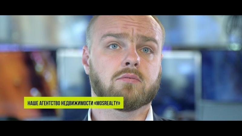 Наше агентство недвижимости MosRealty Дмитрий Полищук
