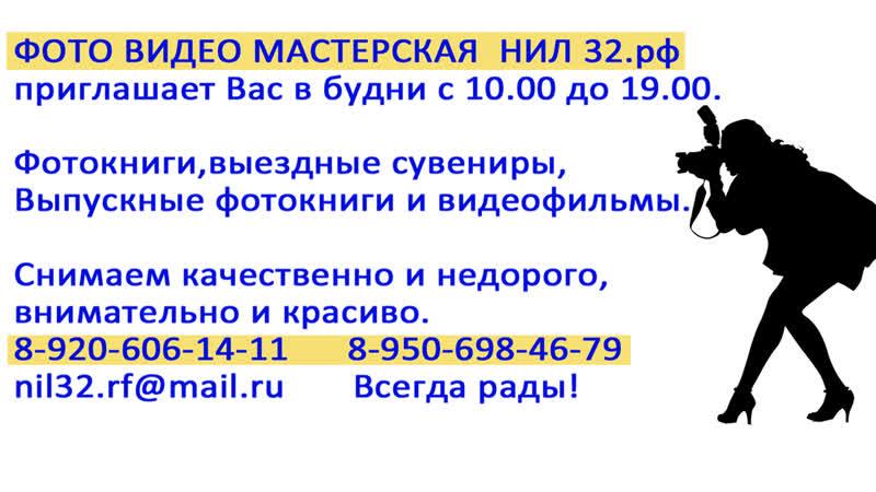 Фото Видеомастерская НИЛ на Ромашина32 с 10 до 19.00 в будни