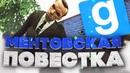МЕНТОВСКАЯ ПОВЕСТКА - Garry`s Mod DarkRP ГАРРИС МОД ДАРК РП