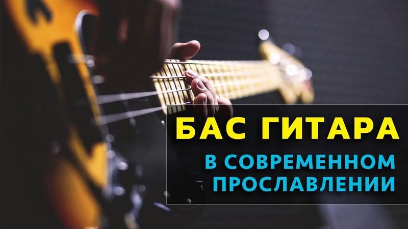 Бас Гитара В Современном Прославлении. Фишки и приемы