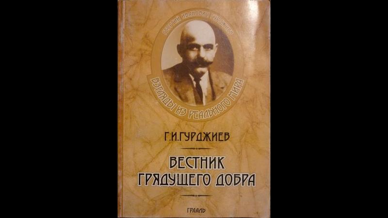 Г.И.Гурджиев Вестник грядущего добра 1