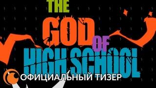 Crunchyroll Originals: The God of High School | Официальный тизер