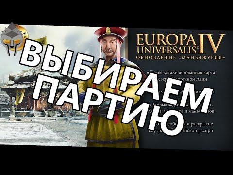 МАНЬЧЖУРСКИЙ ПАТЧ - ВЫБИРАЕМ СТРАНУ [Europa Universalis IV]