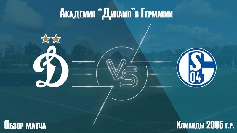 Обзор матча. Динамо 2005 г.р. - Schalke 04 U15