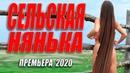 Любовная мелодрама 2020 СЕЛЬСКАЯ НЯНЬКА Русские мелодрамы 2020 новинки HD 1080P