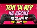 Игры на двоих на одном компьютере №19/ Split screen, HotSeat, Кооператив в 2019 ССЫЛКИ