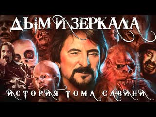 Дым и Зеркала: История Тома Савини / Smoke and Mirrors: The Story of Tom Savini (2015) dir. Jason Baker