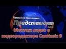 Монтаж видео в видередакторе Camtasia 9