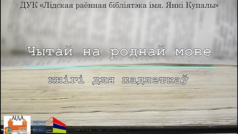 ДУК Лідская раённая бібліятэка імя Янкі Купалы Чытай на роднай мове