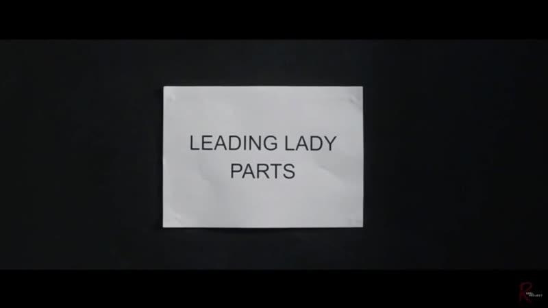 Кастинг на главную женскую роль (Leading Lady Parts)