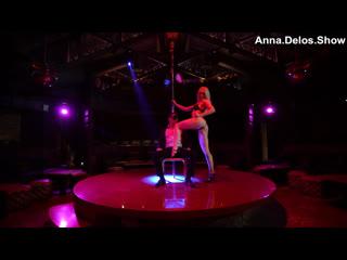 Анна Делос Приватный Танец
