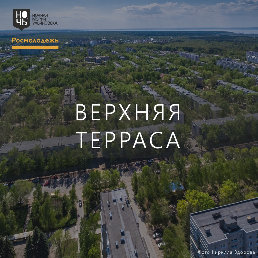 Афиша Экскурсия по Верхней террасе 17.08