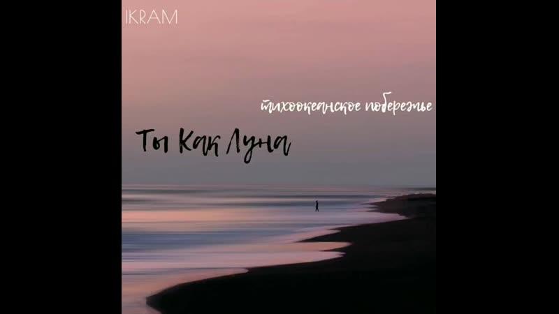IKRAM - Ты как Луна ( тихоокеанское побережье )