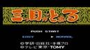 Mitsume ga Tooru NES Прохождение