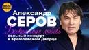 Александр Серов Бесконечная любовь сольный концерт в Кремлёвском Дворце 2006 год