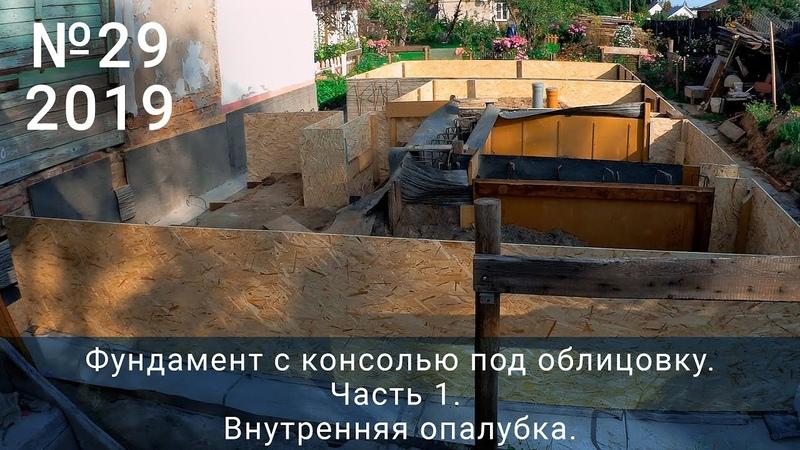 29 2019. Внутренняя опалубка фундамента с консолью под облицовку. Свой дом
