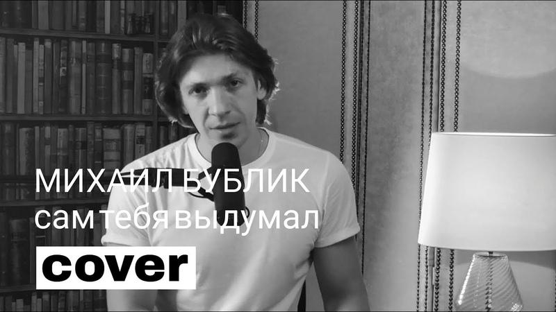 Леонид Овруцкий - Сам тебя выдумал (Михаил Бублик Cover)