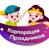 """""""Корпорация Праздников"""" квесты в Самаре"""