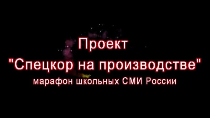 Тверская обл г Ржев Школа № 13 Студия Пятница 13 ая Спецкор на производстве