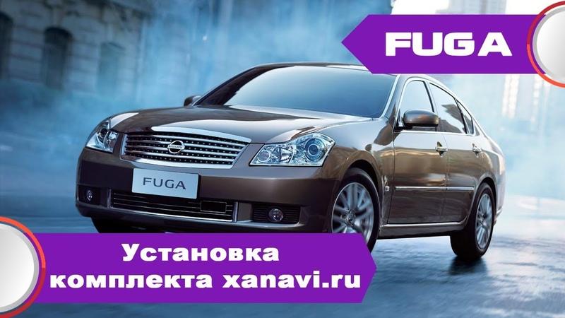 Nissan Fuga / Infiniti M (2004-2009) - установка комплекта от Xanavi.ru для модификации ориг.оборуд.