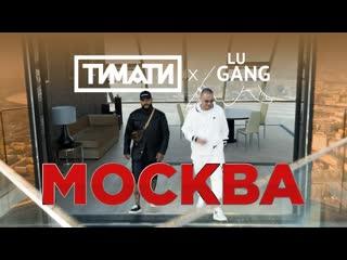 Премьера. Тимати x GUF - Москва