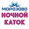 Ночной каток Морозово 7 декабря!