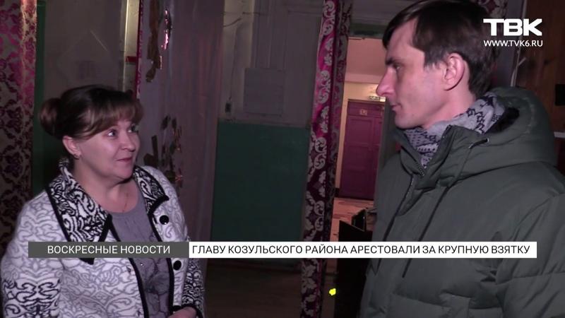 Задержание главы Козульского района