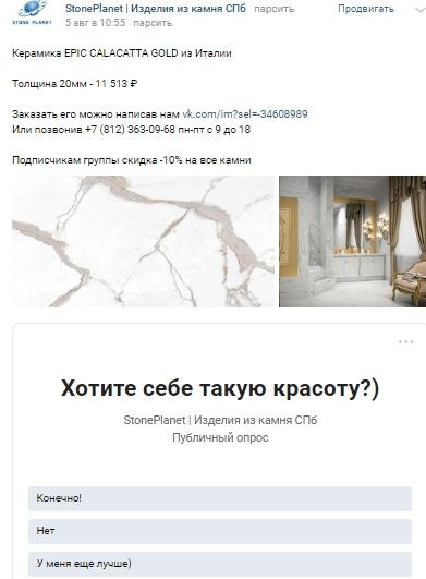 Кейс: В строительную компанию 747 подписчиков, 126 заявок и 9 клиентов средним чеком 70 тыс руб из Вконтакте?, изображение №12