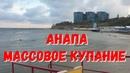 АНАПА 7 00 УТРА МАССОВОЕ КУПАНИЕ В МАЛОЙ БУХТЕ 18 09 2019