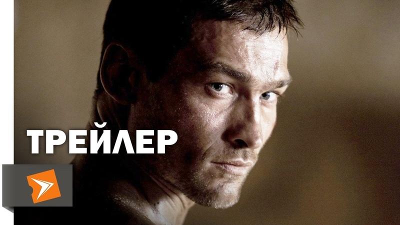 Спартак Кровь и Песок Сезон 1 Трейлер 1 2010 Киноклипы Хранилище
