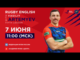 Rugby English with Vasily Artemiev, Lesson 5