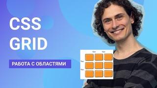 CSS Grid простыми словами, часть 4. Области и работа с ними